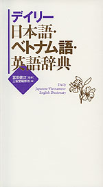 デイリー 日本語・ベトナム語・英語辞典