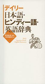 デイリー 日本語・ヒンディー語・英語辞典