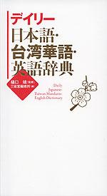 デイリー 日本語・台湾華語・英語辞典