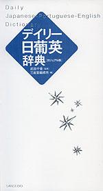 デイリー 日葡英辞典 [カジュアル版]