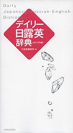 デイリー 日露英辞典 [カジュアル版]