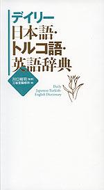 デイリー 日本語・トルコ語・英語辞典