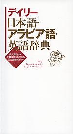 デイリー 日本語・アラビア語・英語辞典