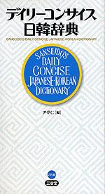 デイリーコンサイス 日韓辞典