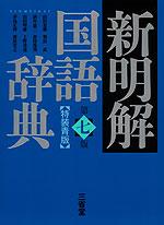 新明解 国語辞典 第七版 [特装青版]