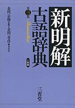 新明解 古語辞典 第三版