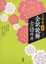 三省堂 全訳読解 古語辞典 [第五版] 小型版