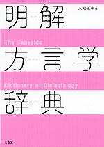 明解 方言学辞典
