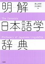 明解 日本語学辞典