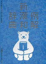 例解 新漢和辞典 第四版 増補改訂版 シロクマ版