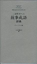三省堂ポケット 故事成語辞典 プレミアム版