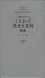 三省堂ポケット ことわざ決まり文句辞典 プレミアム版