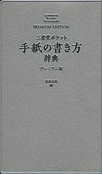 三省堂ポケット 手紙の書き方辞典 プレミアム版