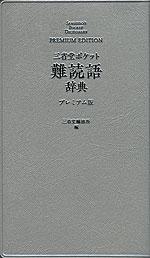 三省堂ポケット 難読語辞典 プレミアム版