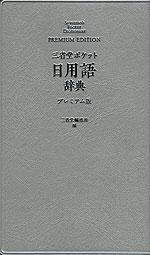 三省堂ポケット 日用語辞典 プレミアム版