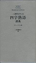 三省堂ポケット 四字熟語辞典 プレミアム版