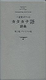 三省堂ポケット カタカナ語辞典 第2版 プレミアム版