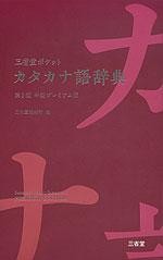 三省堂ポケット カタカナ語辞典 第2版 中型プレミアム版