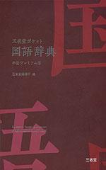 三省堂ポケット 国語辞典 中型プレミアム版