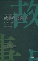 三省堂ポケット 故事成語辞典 中型プレミアム版