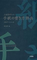 三省堂ポケット 手紙の書き方辞典 中型プレミアム版
