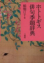 ホトトギス 俳句季題辞典