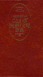 三省堂ポケット ことわざ・決まり文句辞典