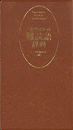 三省堂ポケット 難読語辞典