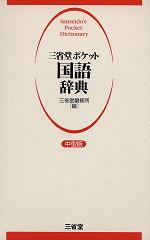 三省堂ポケット 国語辞典[中型版]