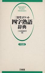 三省堂ポケット 四字熟語辞典[中型版]