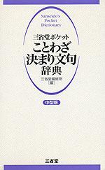 三省堂ポケット ことわざ決まり文句辞典(中型版)