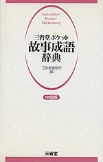 三省堂ポケット 故事成語辞典(中型版)