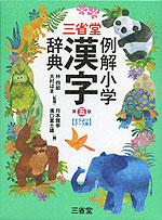 三省堂 例解小学 漢字辞典 第五版 [どうぶつケース版]