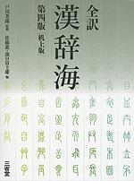 全訳 漢辞海 第四版 [机上版]