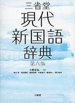 三省堂 現代新国語辞典 第六版