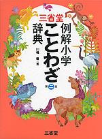 三省堂 例解小学 ことわざ辞典 第二版