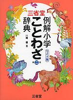 三省堂 例解小学 ことわざ辞典 第二版 ワイド版