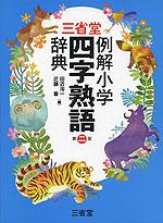 三省堂 例解小学 四字熟語辞典 第二版