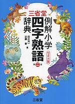 三省堂 例解小学 四字熟語辞典 第二版 ワイド版