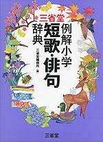 三省堂 例解小学 短歌・俳句辞典