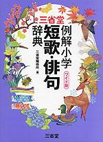 三省堂 例解小学 短歌・俳句辞典 ワイド版