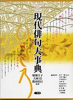 現代俳句大事典
