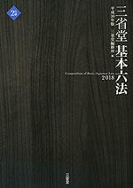 三省堂 基本六法 2018 平成30年版
