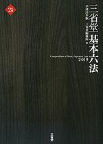 三省堂 基本六法 2019 平成31年版