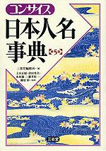 コンサイス 日本人名事典 [第5版]