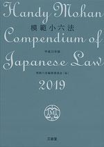 模範小六法 2019 平成31年版