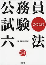 公務員試験六法 2020