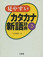 見やすい カタカナ新語辞典 第2版