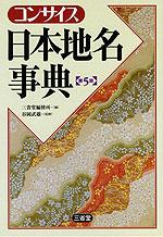 コンサイス 日本地名事典 [第5版]