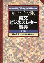キーワードで引く 英文ビジネスレター事典 第2版